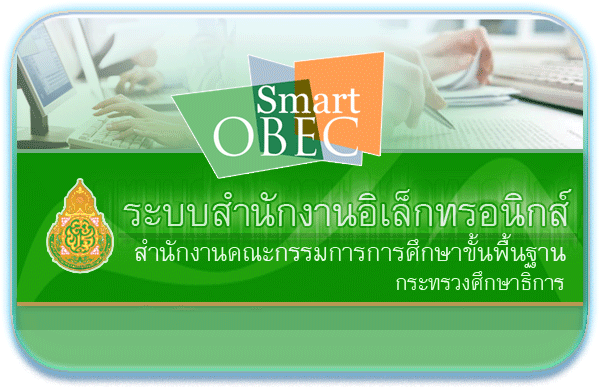 http://smart.obec.go.th